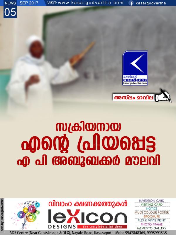 Article, Teachers, Students, Aslam Mavile, Teachers Day, AP Aboobacker Moulavi; My favourite teacher