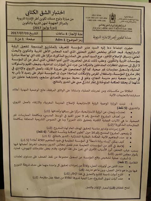 الاختبار الكتابي لمباراة ولوج مسلك تكوين أطر الادارة التربوية مركز الشرق 2017