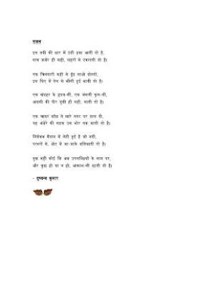 Collection Of Hindi Poems Hindi Poetry Book