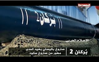 βαλλιστικός πύραυλος των Χούθι