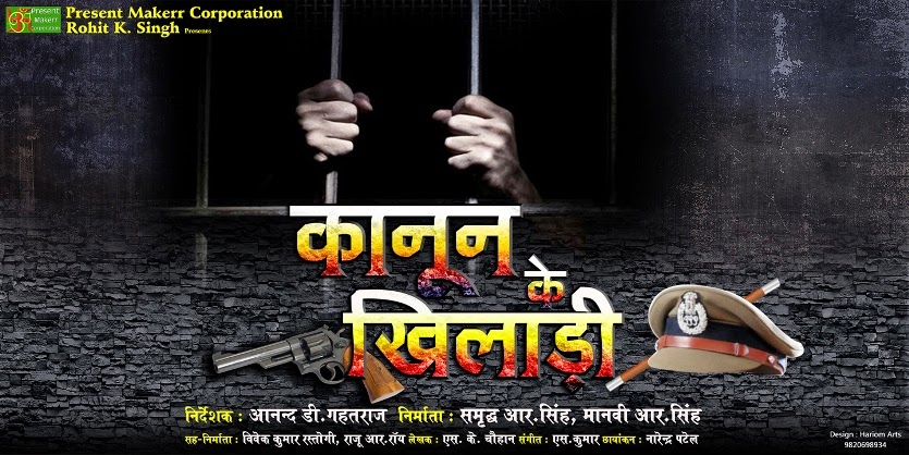 Kanoon Ke Khelaadi Upcoming movie Ravi Kishan New Poster & Release date, star cast