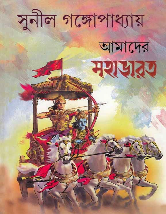 Amader Mohabharat By Sunil Gongopadhyay