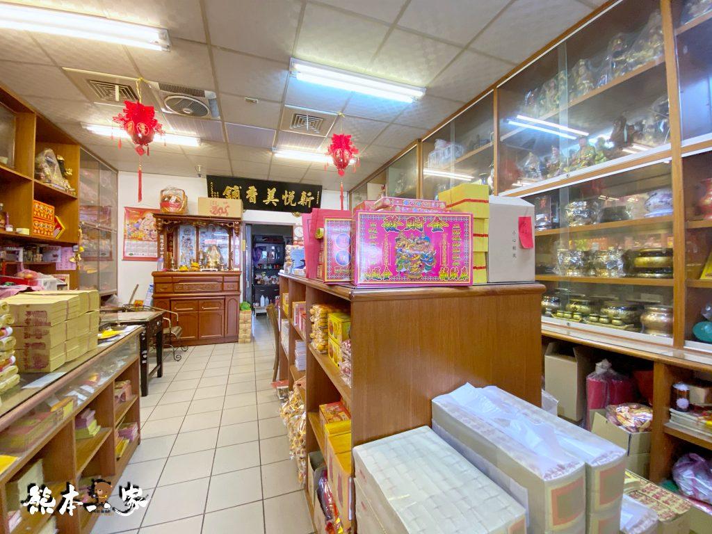 三峽新悅美香舖佛俱行|在地人推薦的這家香鋪祭祀專賣店總類多價格也相當實惠還有愛說話鸚鵡