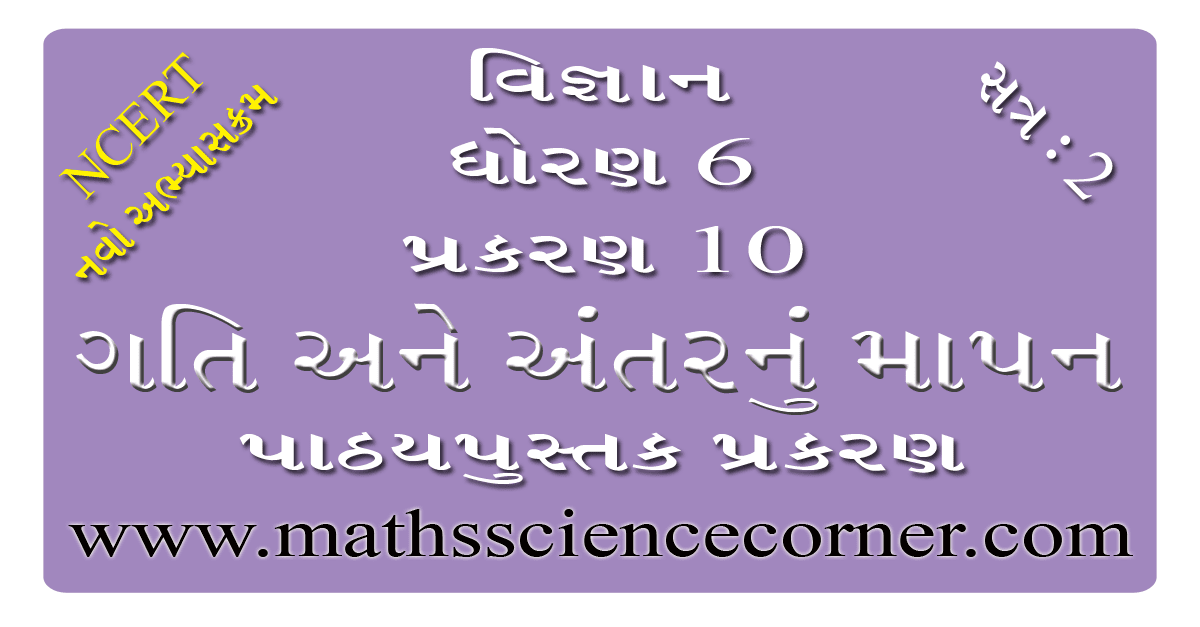 Science Std 6 Chapter 10