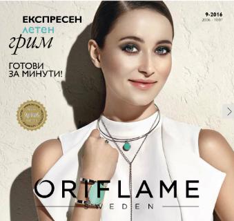 ОРИФЛЕЙМ каталог 9 от 20 Юни - 10 Юли  2016