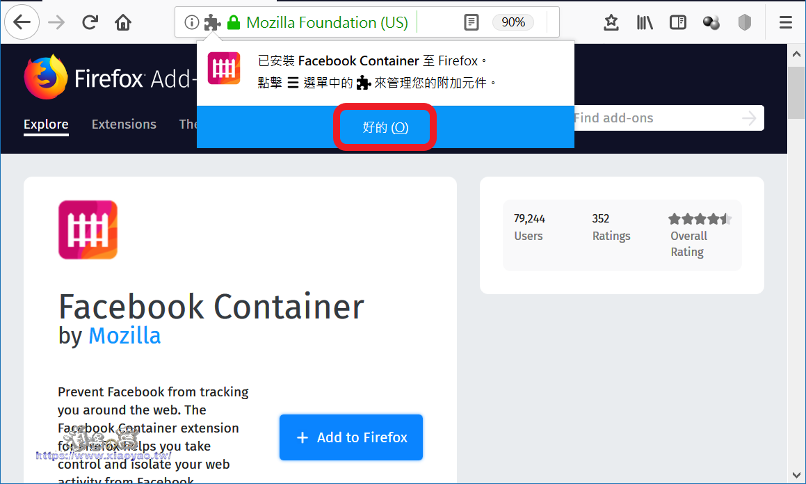 Firefox 推出臉書隔離容器擴充功能