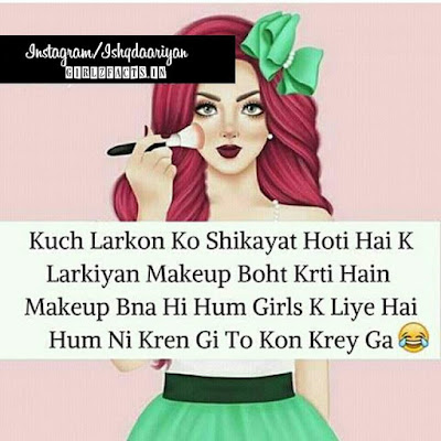 Kuch Larkon Ko Shikayat Hoti Hai ke Larkiyan Makeup Bohot  Karti Hain Makeup Bna Hi Hum Girls Ke Liye Hai Hum Ni Krenge To Kon Karega