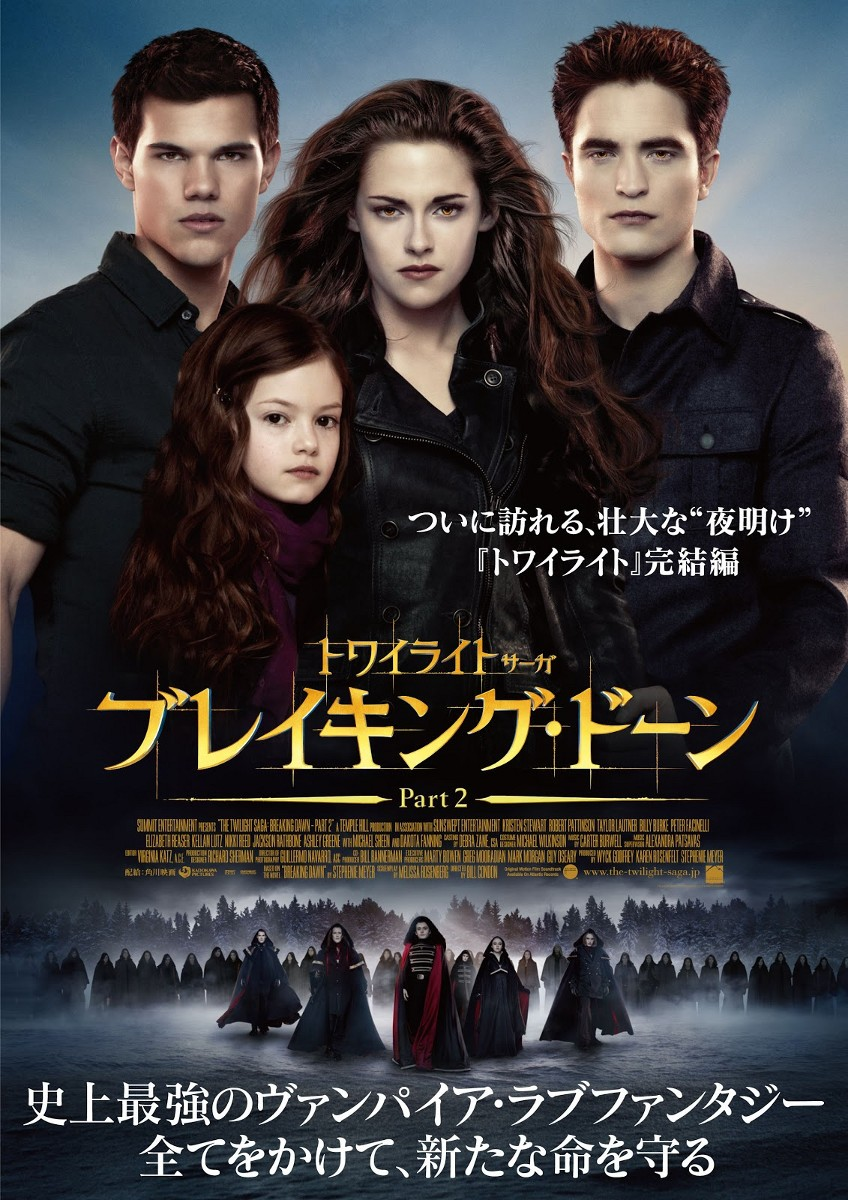 twilight breaking dawn essay How do you feel about breaking dawn as a whole how does it compare, in your mind, to the other novels in the twilight saga do you find it is a satisfying.