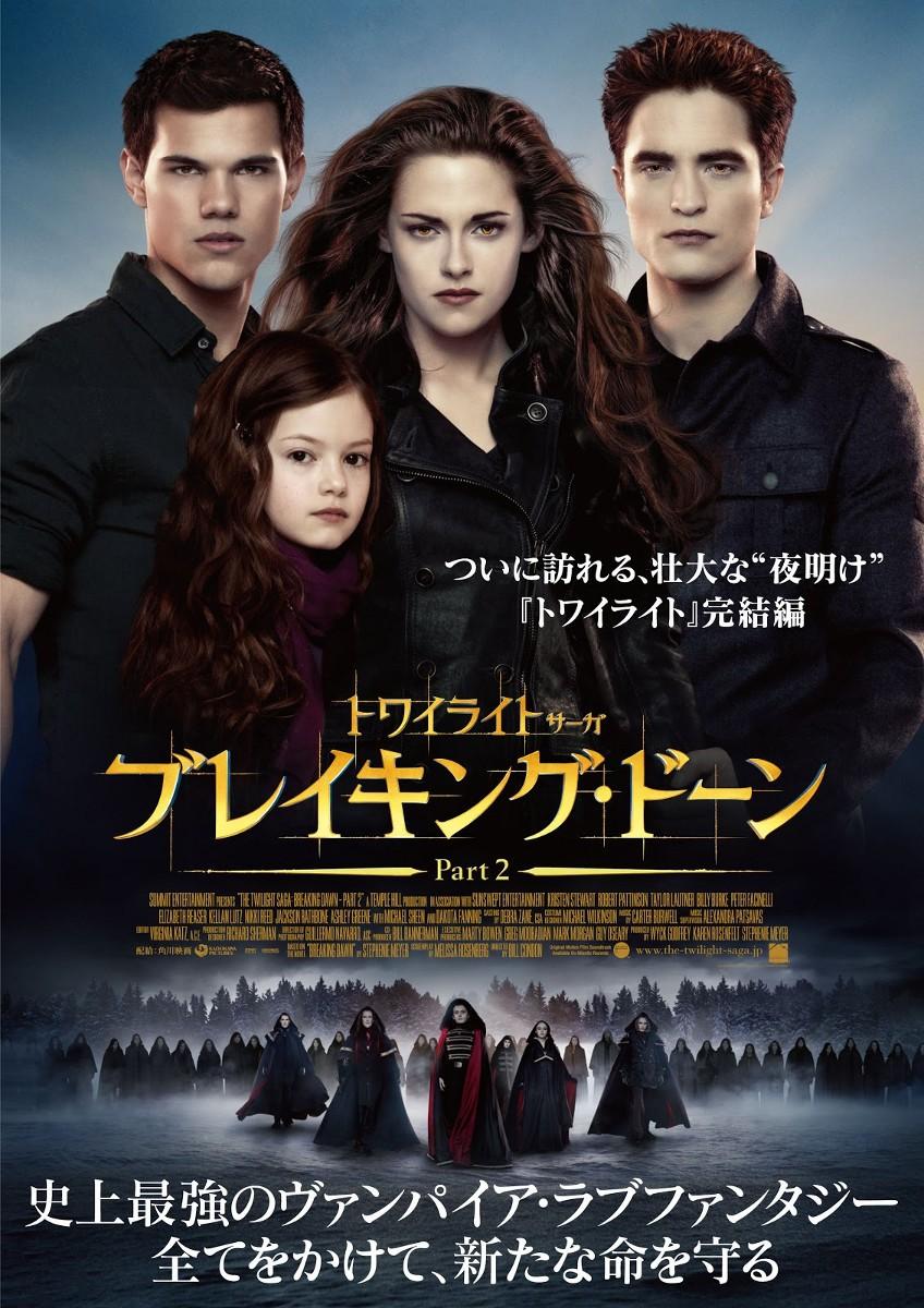 Twilight Teil 4 Part 2