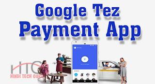 Google Tez Upi App Ki Puri Jankari