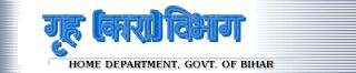 Bihar Home Prison Department Recruitment