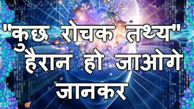 Top 10  Interesting facts in Hindi -  रोचक तथ्य