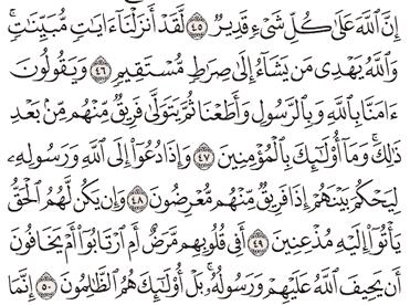 Tafsir Surat An-Nur Ayat 46, 47, 48, 49, 50