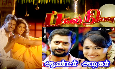 Andal Azhagar part 02 | Pagal Nilavu 09-12-2016 | Pagal Nilavu 09.12.2016 | Vijay TV Serial