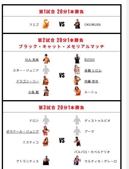 NJPW PRESENTS CMLL FANTASTICA MANIA 2018 1月19日 試合結果