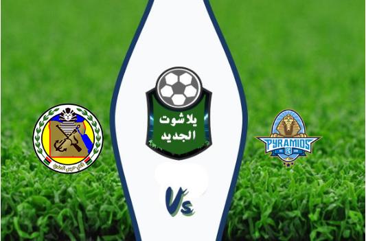 نتيجة مباراة بيراميدز وحرس الحدود بتاريخ 30-08-2019 كأس مصر