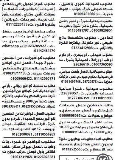 gov-jobs-16-07-21-08-40-03