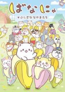 تقرير أنمي بانانيا: أصدقاء عجيبون Bananya: Fushigi na Nakama-tachi