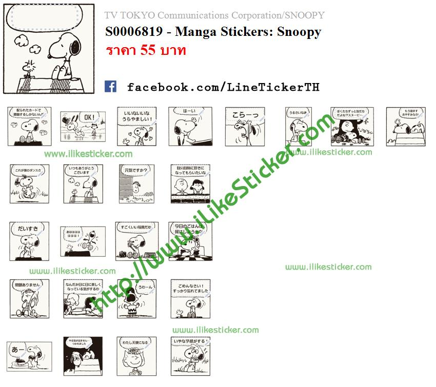 Manga Stickers: Snoopy