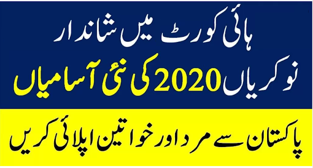 High Court Jobs 2020 Apply Now
