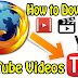 How to Download YouTube Videos On Android, iOs And PC With Browser