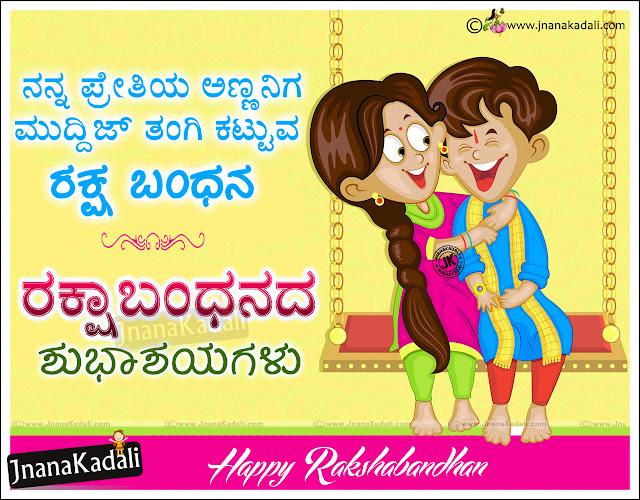 Here is a 2016 Happy Raksha Bandhan Greetings with Kannada Quotations online, Kannada Raksha Bandhan images free with best Kannada Raksha Bandhan SMS,  Raksha Bandhan Quotes in Kannada Language, Raksha Bandhan Messages in Kannada with Photos, Raksha Bandhan Shayari in Kannada Language.