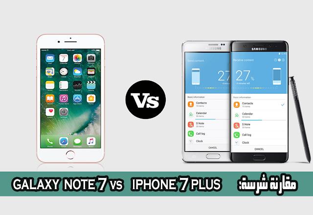 GALAXY NOTE 7  vs  IPHONE 7 PLUS