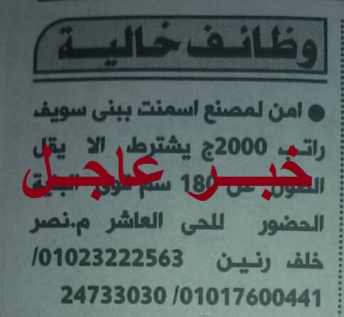 وظائف - مصانع الاسمنت براتب 2000 جنية منشور بالاهرام 17 / 6 / 2016