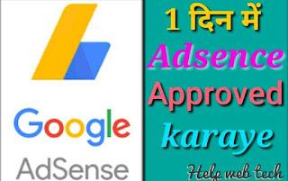 adsence approval trick 2019