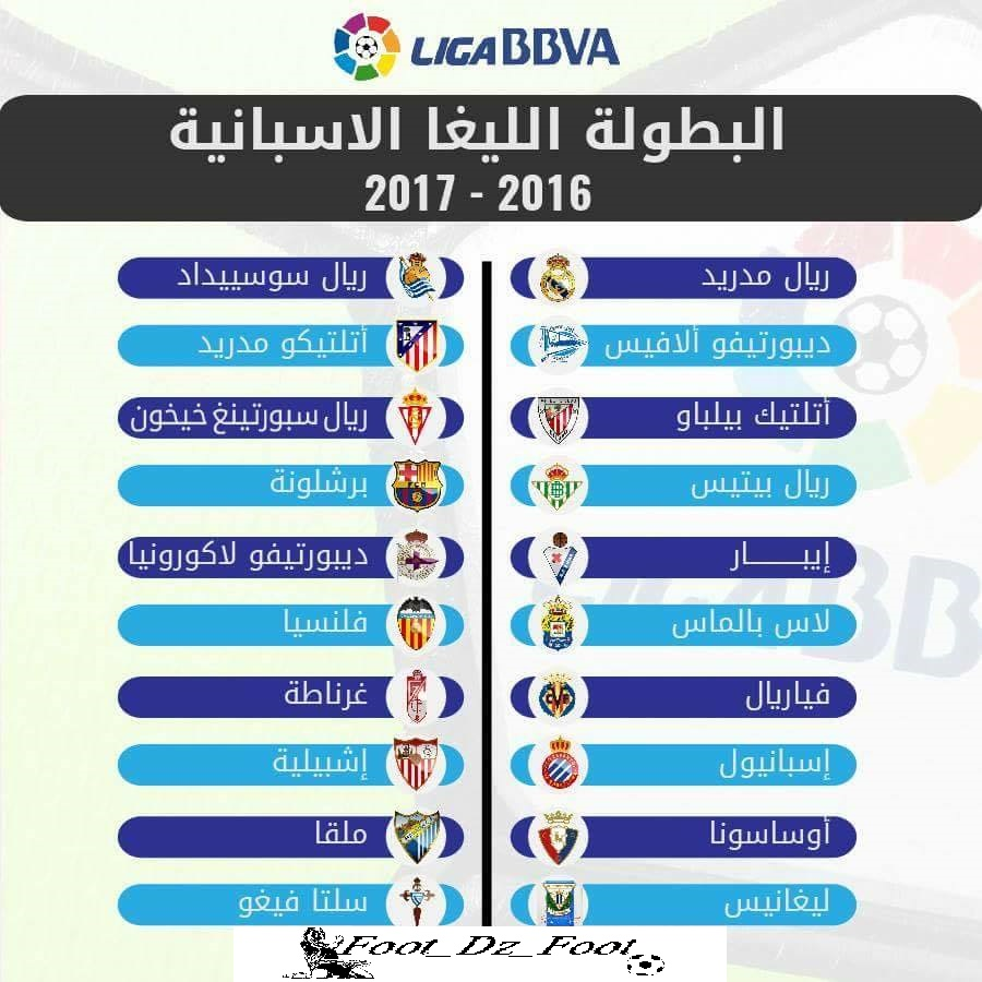 جدول مواعيد مباريات الدوري الإسباني لموسم 2016 2017 Foot Dz Foot