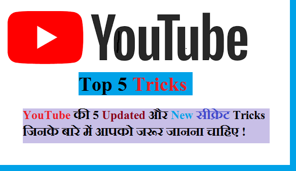5 Useful YouTube Tips and Tricks in Hindi,secrete youtube tips and tricks,hidden youtube tips and tricks,