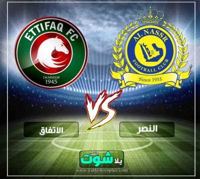 مشاهدة مباراة النصر والاتفاق بث مباشر اليوم 8-3-2019 في الدوري السعودي