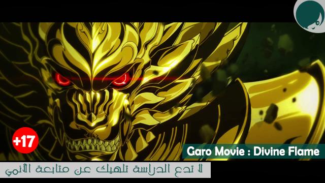 الفيلم المنتظرة بشدة Garo : Divine Flame مترجم بعدة جودات
