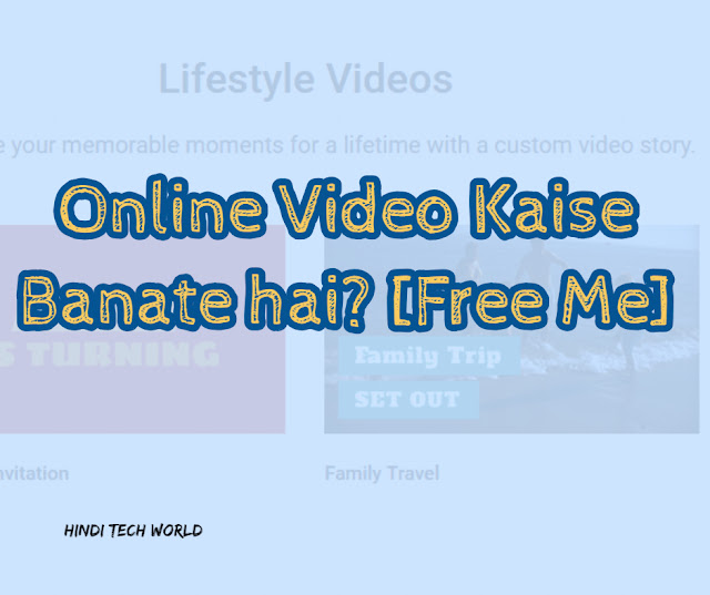 How To Make Online Logo Free Online ? Without Any Software ऑनलाइन विडियो कैसे बनाएँ - बिना सॉफ्टवेर [FlexClip Review]