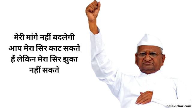 समाजसेवी अन्ना हजारे के अनमोल विचार  ||  Anna Hazare Quotes In Hindi