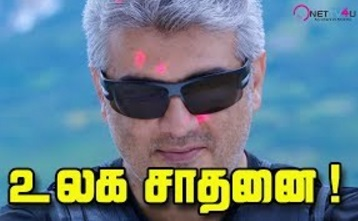 Thala Ajith 's Vivegam Ticket Costs Rs.2000/- Each. Normal Audience Are Unhappy!