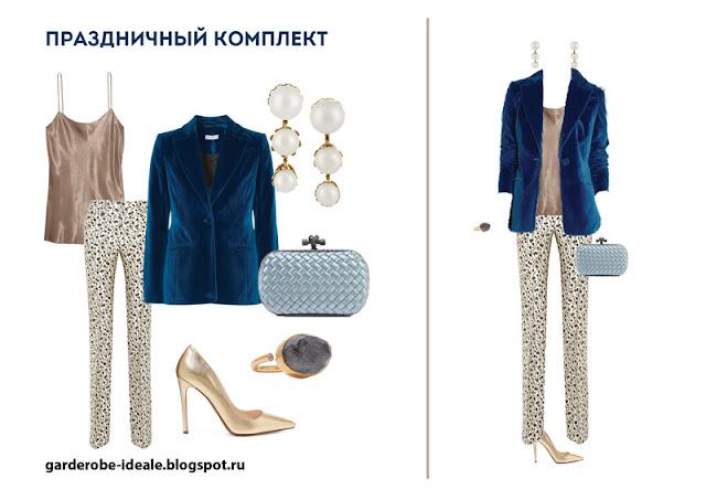Бархатный синий жакет с брюками с принтом и атласным топом
