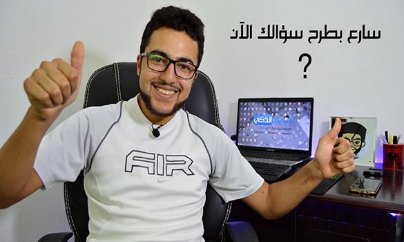 إسألني 2 : هذا الفيديو سيحدف خلال 48 ساعة !! سارع بطرح سؤالك الآن !
