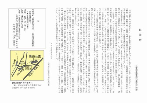 https://www.sanrizuka-doumei.jp/home02/2017/pdf/180401syoseijo.pdf