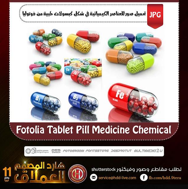 تحميل صور للعناصر الكيميائية في شكل كبسولات طبية من فوتوليا | Fotolia Tablet Pill Medicine Chemical