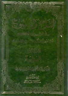 حمل كتاب الناسخ والمنسوخ - ابن العربي المالكي pdf