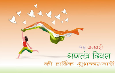 republic day wishes, happy republic day wishes 2017, republic day wishes for friends , 2017 republic day wishes SMS
