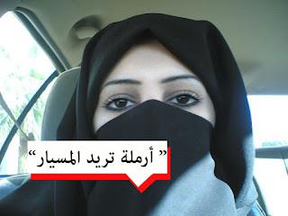أرقام بنات السعودية للتعارف للزواج مطلقة سعودية على سكاى بى