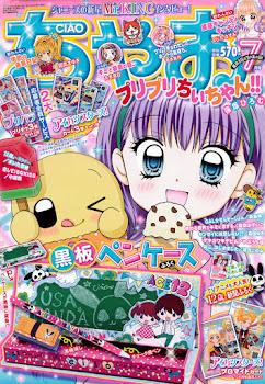 Puripuri Chii-chan!! de Hiromu Shinozuka