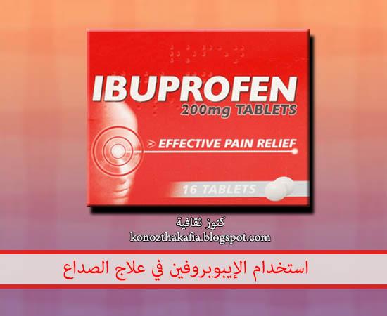 استخدام الإيبوبروفين في علاج الصداع