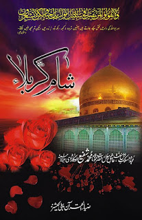 Sham E Karbala By Mollana Shafi Okarvi Pdf Free Download
