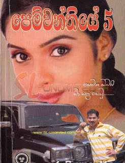 pemwathiye sinhala novel