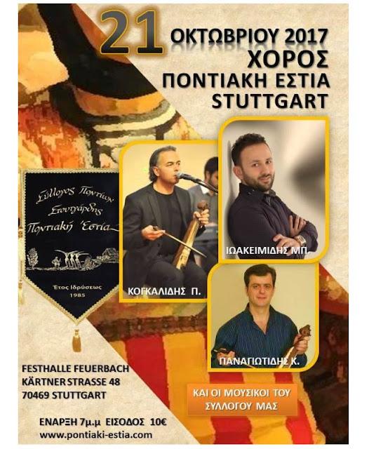 Ετήσιος χορός της Ποντιακής Εστίας Στουτγκάρδης