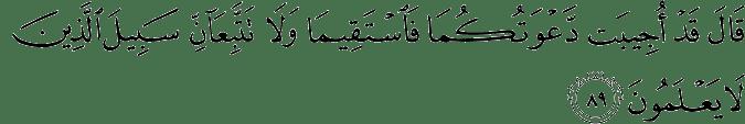 Surat Yunus Ayat 89