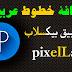 طريقه إضافة الخطوط العربيه لتطبيق بيكسلاب